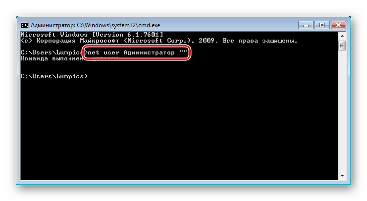 Sbros-parolya-uchetnoj-zapisi-Adminitratora-iz-Komandnoj-stroki-v-OS-Windows-7.png