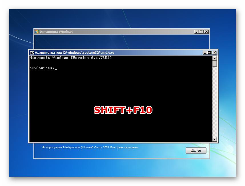 Vyzov-Komandnoj-stroki-v-startovom-okne-installyatora-dlya-sbrosa-parolya-Administratora-Windows-7.png