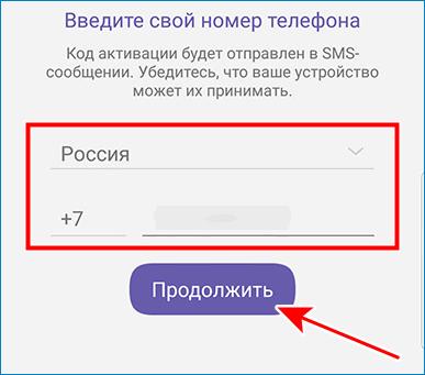 vvesti-nomer-telfona-1.png