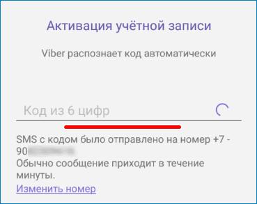 vvesti-kod-iz-6-tsifr.png