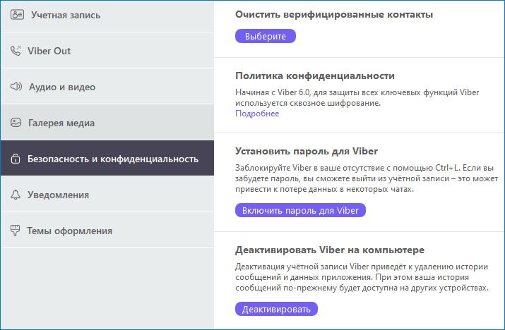 Uchetnaya-zapis-Viber-na-kompyutere.png