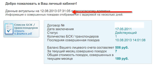 nomer-dogovora-zsd.png