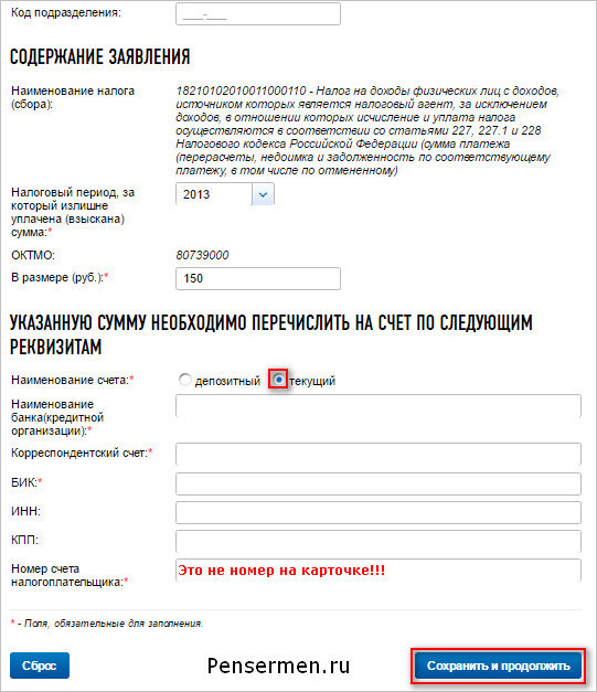 3-NDFL_zayvlenie-na-vozvrat-e1479577316777.jpg