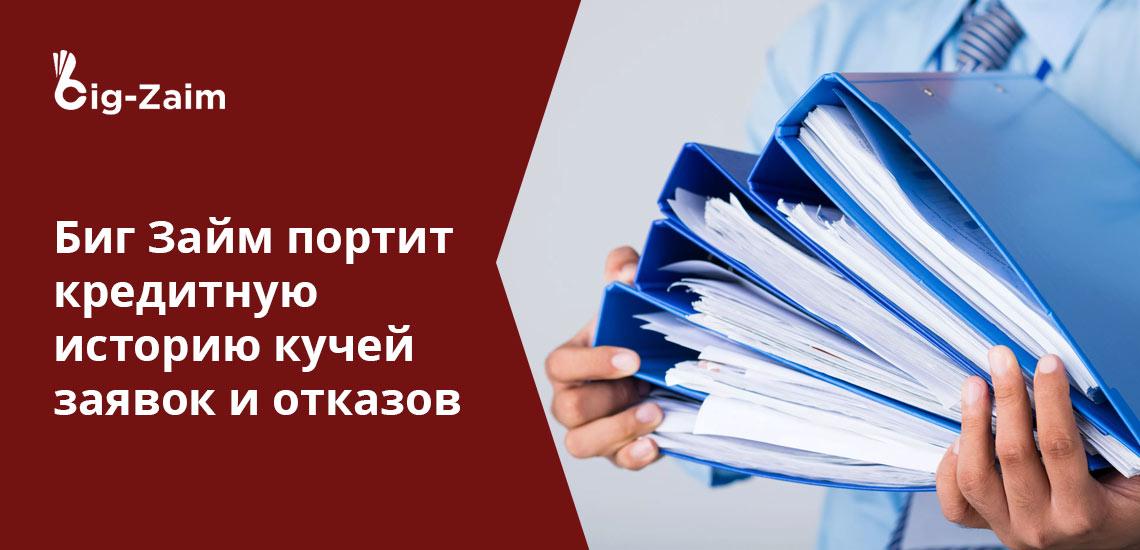 big-zajm-otpisatsya-ot-platnyh-uslug-5.jpg