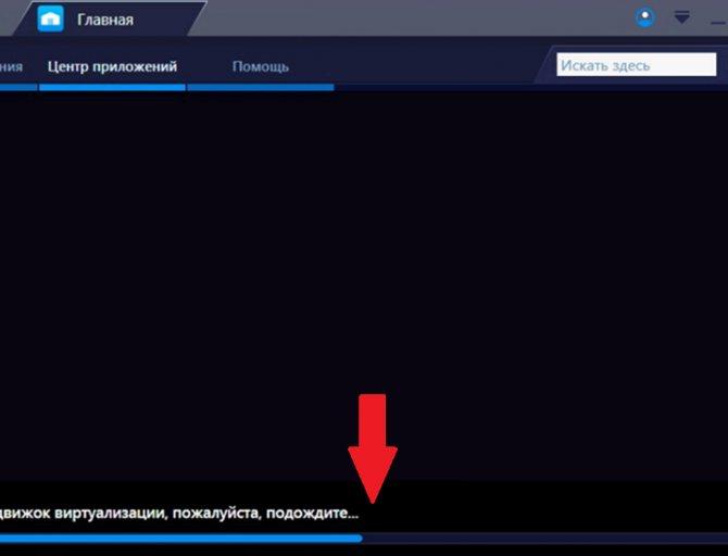 zapusk-dvizhka-virtualizatsii-bluestacks.jpg