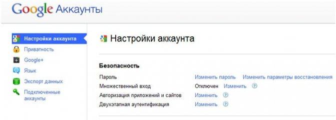 ne-udalos-svyazatsya-s-serverami-google-povtorite-popyitku3-min.jpg
