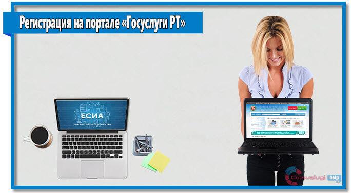 Регистрация-на-портале-«Госуслуги-РТ».jpg