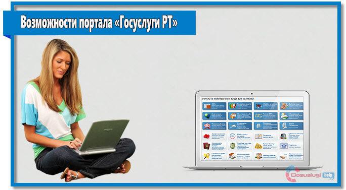 Возможности-портала-«Госуслуги-РТ».jpg