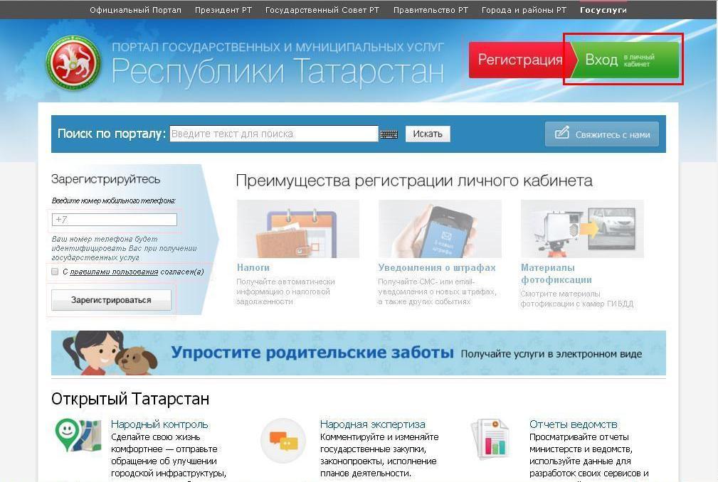 Gosuslugi-RT-Lichnyj-kabinet-31.jpg