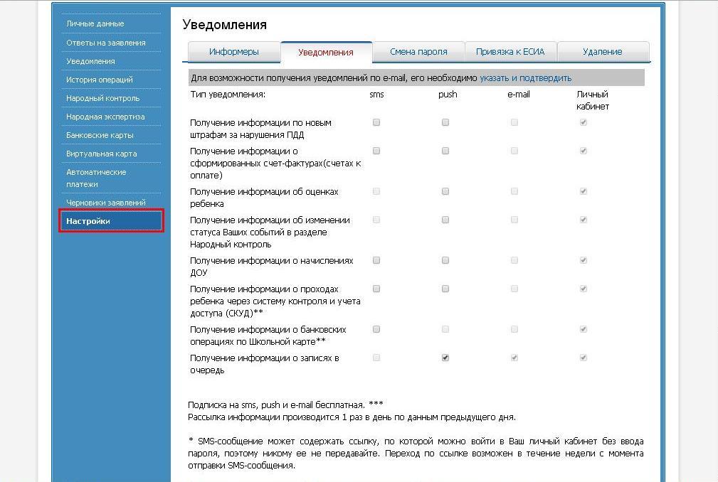 Gosuslugi-RT-Lichnyj-kabinet-17.jpg