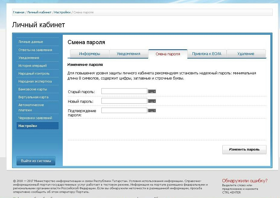 Gosuslugi-RT-Lichnyj-kabinet-16-2-1.jpg