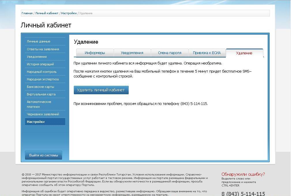 Gosuslugi-RT-Lichnyj-kabinet-14.jpg