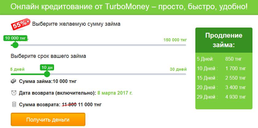 turbomoney.png