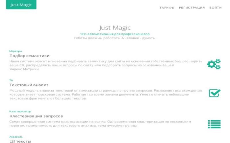 just-magic.jpg