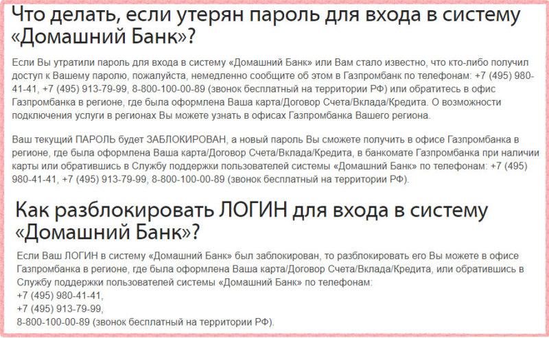CHto-delat-esli-zabyl-parol-ot-Domashnego-Banka.jpg