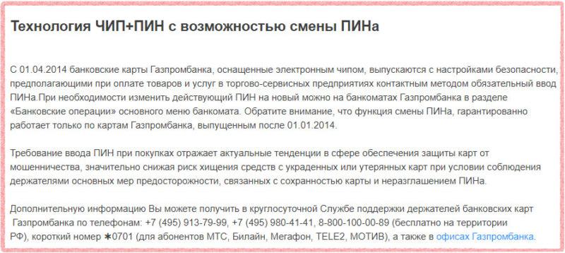 Mozhno-li-smenit-pin-kod-karty-Gazprombanka-esli-zabyl.jpg