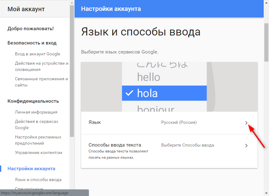 Kak-nastroit-akkaunt-v-Google-3.png