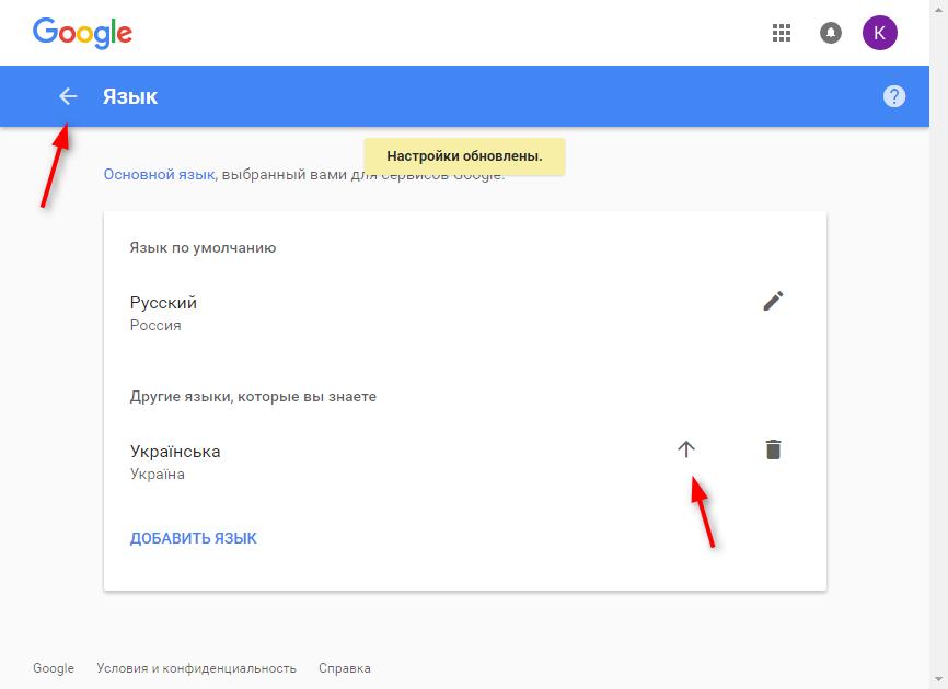 Kak-nastroit-akkaunt-v-Google-6.png