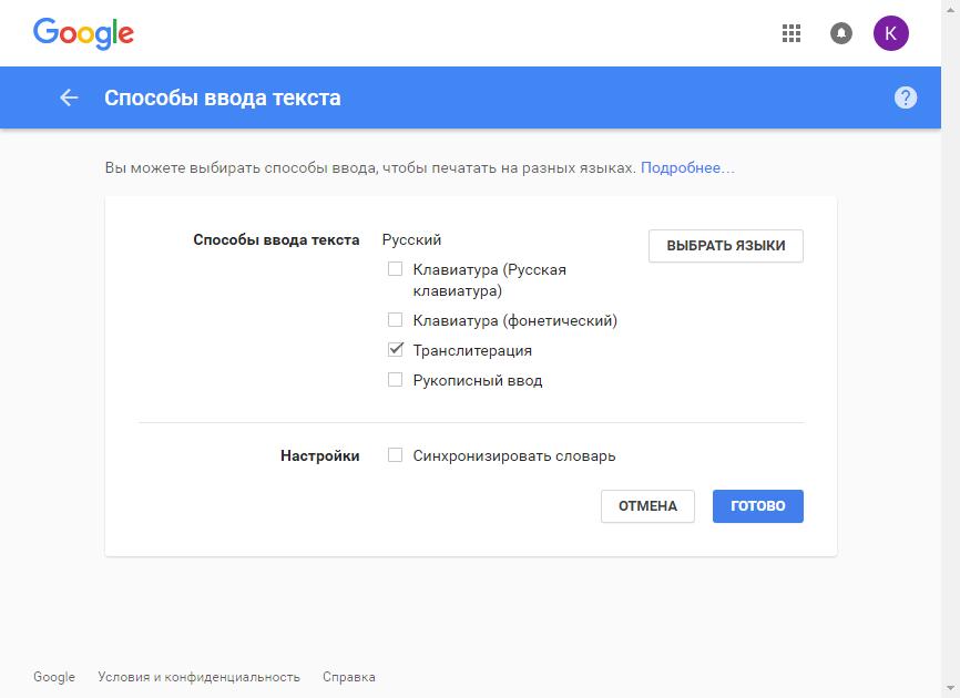 Kak-nastroit-akkaunt-v-Google-7.png