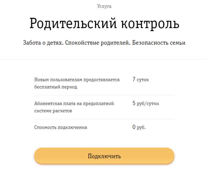 Optsiya-zaboty-o-detyah-660x550.png