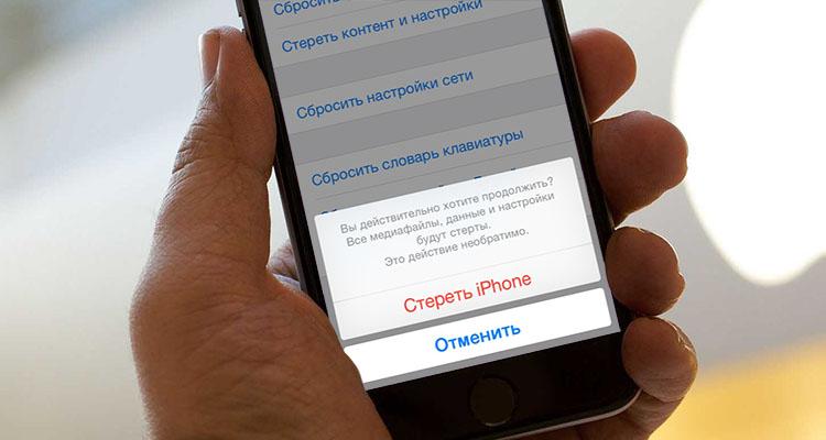 sbros_iphone_1.jpg