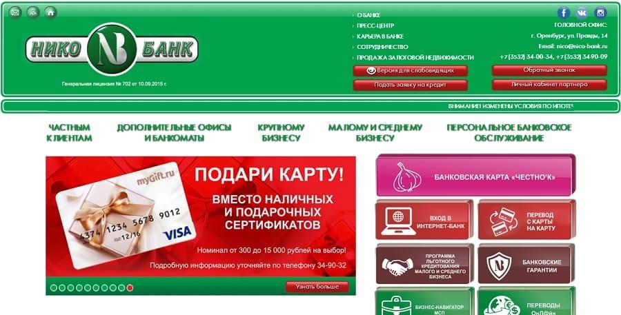 nico-bank5.jpg