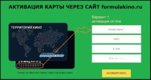 karta_territoriya_kino_activaciya-300x159.jpg
