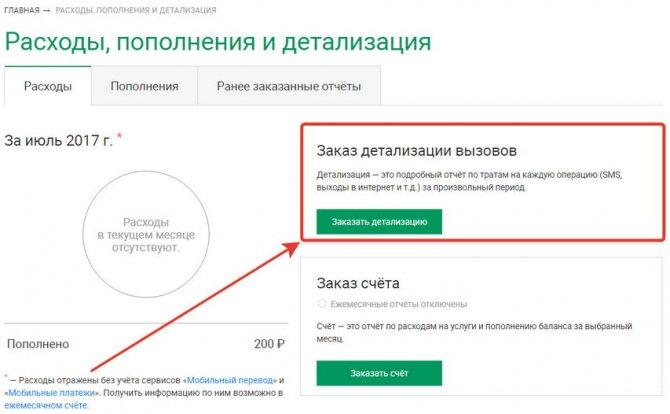 detalizaciya-v-novom-kabinete.jpg