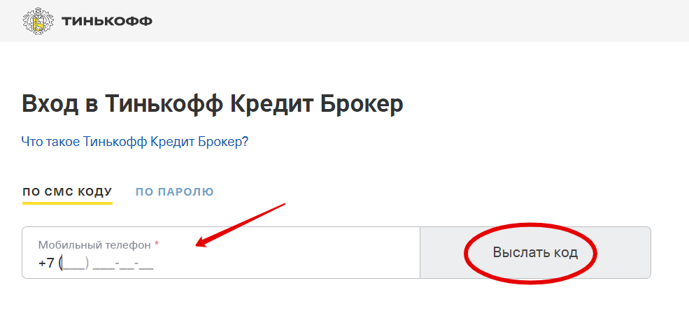 Vhod-v-tinkoff-kredit-broker.png