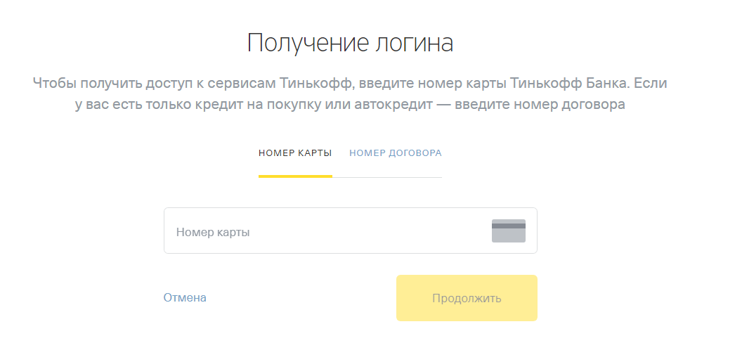 tinkoff-registratsiya-po-nomeru-karty.png