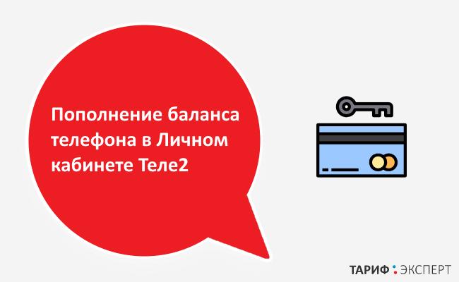 popolnenie-balansa-telefona-v-lichnom-kabinete-tele2.png