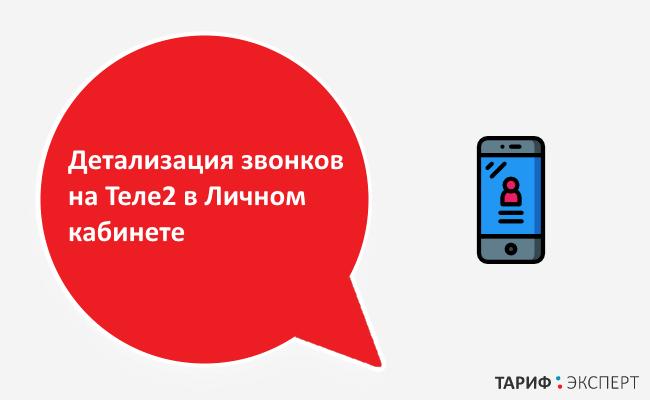 detalizacija-zvonkov-na-tele2-v-lichnom-kabinete.png