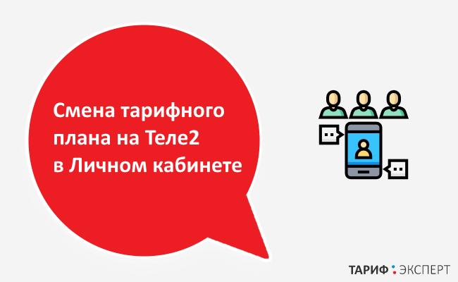 smena-tarifnogo-plana-na-tele2-v-lichnom-kabinete.png
