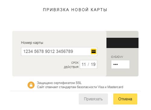 kak_nastroit_yandeks_akkaunt.42.jpg