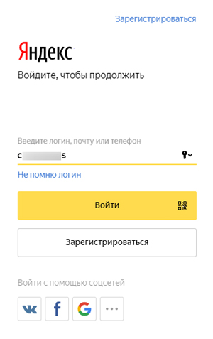 kak_nastroit_yandeks_akkaunt.1.jpg