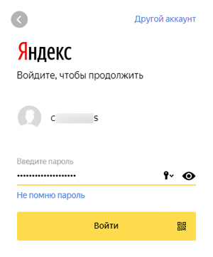 kak_nastroit_yandeks_akkaunt.2.jpg