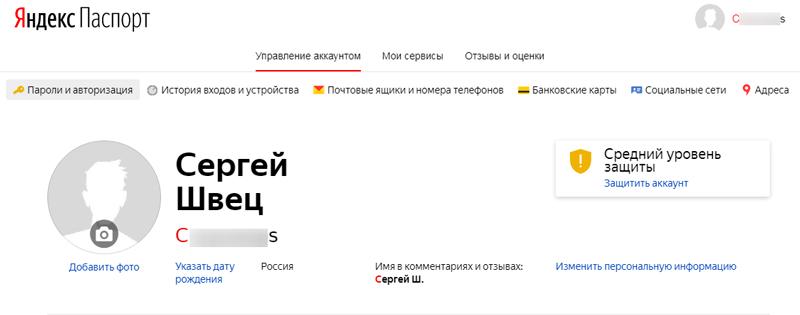 kak_nastroit_yandeks_akkaunt.3.jpg