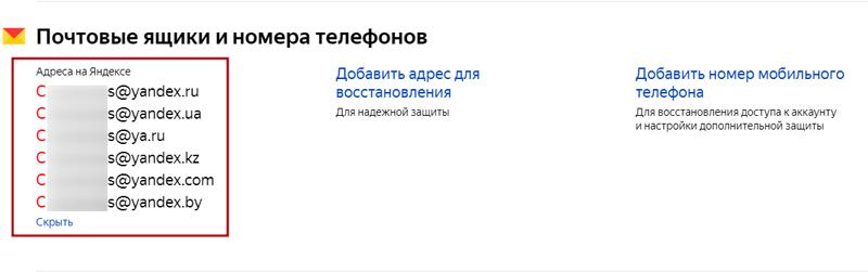 kak_nastroit_yandeks_akkaunt.29.jpg