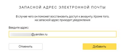 kak_nastroit_yandeks_akkaunt.31.jpg