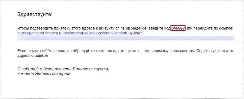 kak_nastroit_yandeks_akkaunt.32.jpg