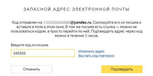 kak_nastroit_yandeks_akkaunt.33.jpg