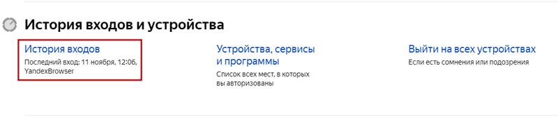 kak_nastroit_yandeks_akkaunt.18.jpg