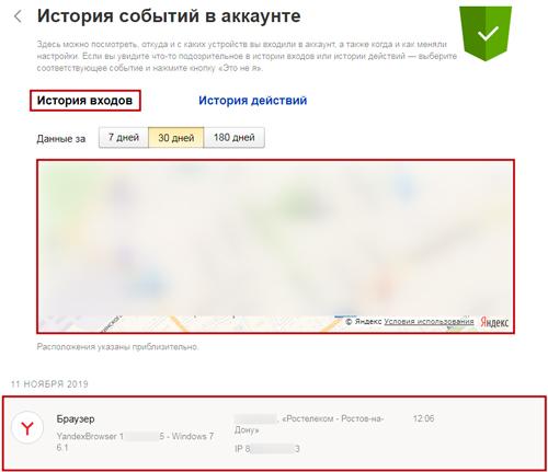 kak_nastroit_yandeks_akkaunt.19.jpg