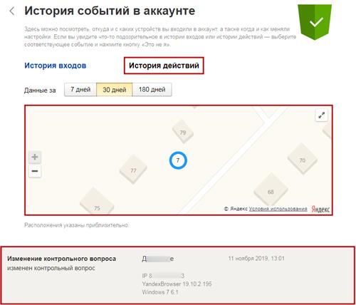 kak_nastroit_yandeks_akkaunt.20.jpg