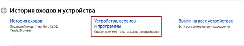 kak_nastroit_yandeks_akkaunt.21.jpg