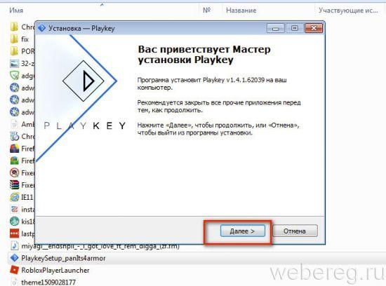 reg-playkey-10-550x408.jpg