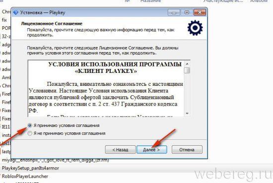 reg-playkey-11-550x369.jpg