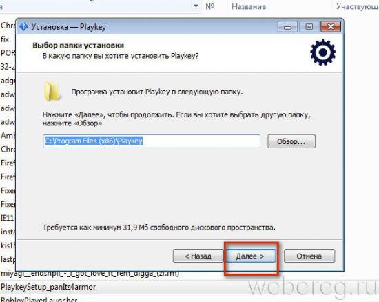 reg-playkey-12-550x438.jpg