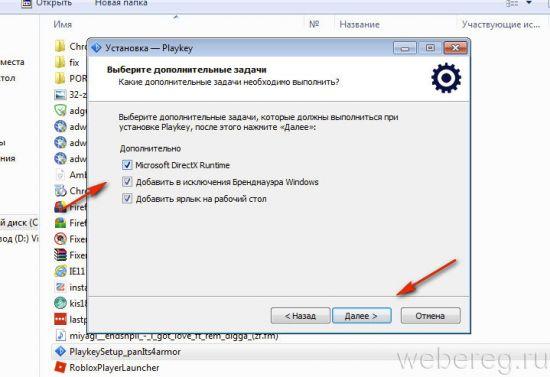reg-playkey-13-550x377.jpg