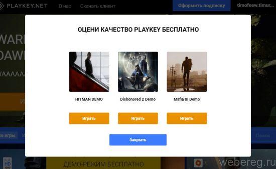 reg-playkey-16-550x337.jpg